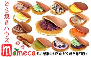 160913どら焼きハウス豆香商品画像四角_138ひつじフェスタ_1.6w.jpg