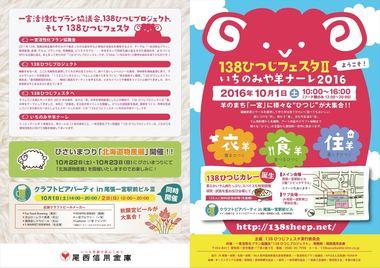 160925ひつじ当日パンフレットA_fix_1.6w.jpg