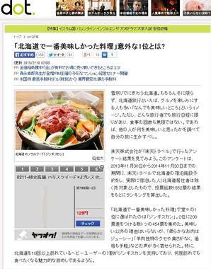 dot.ashi.com ジンギスカン 138ひつじプロジェクト 2015-02-10 23.12.15_16w.jpg