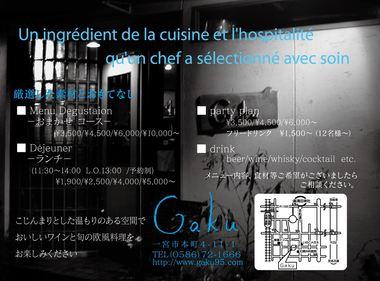 gaku_1.6w.jpg