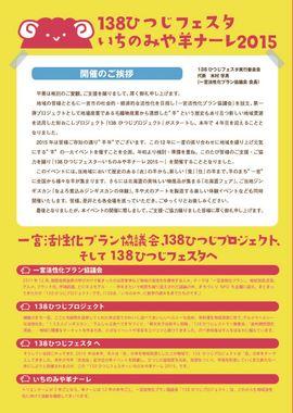 p2当日パンフレット1510131245138ひつじフェスタキマタヤスエ_16w.jpg