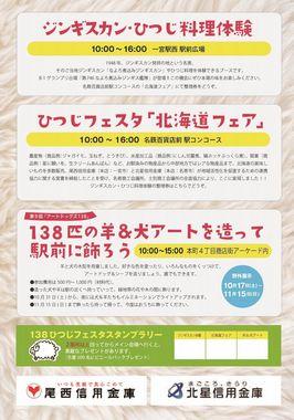 p4当日パンフレット1510131245138ひつじフェスタキマタヤスエ_16w.jpg