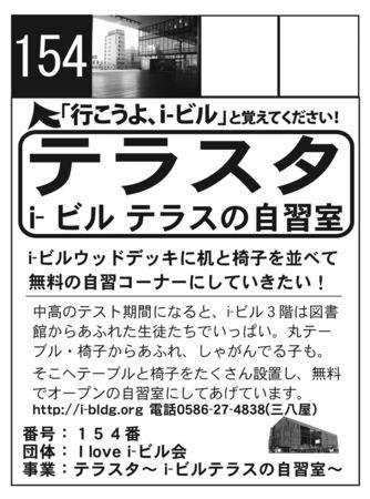 1511025テラスタ_一宮市市民活動支援制度_16w - コピー.jpg