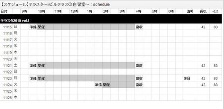 151112テラスタスケジュールgooglespreadsheet.jpg