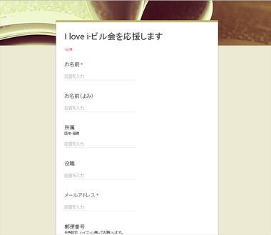 i love i-ビル会 応援フォームスクリーンショット 2016-04-26 06.39.02_1.6w.jpg