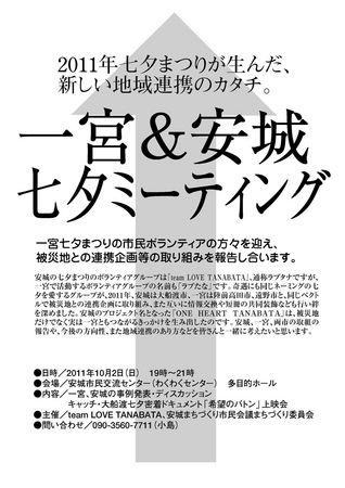 111002一宮&安城七夕小島110903_R.jpg