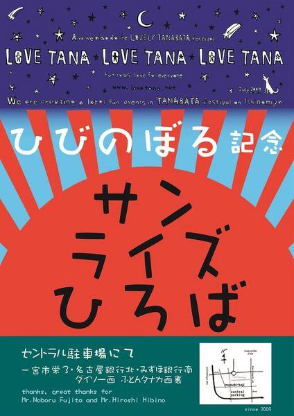 130724_0907サンライズ広場看板sunrise square_R_16w.jpg