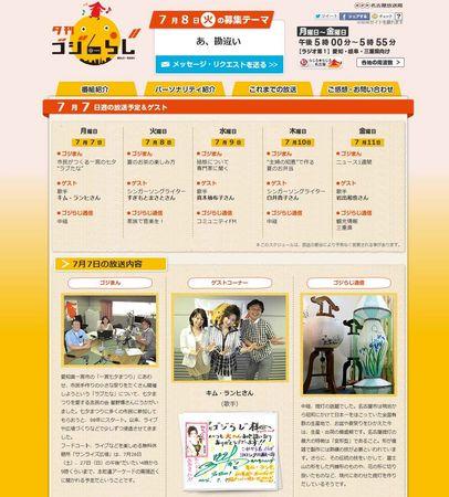 140707 NHK ゴジラジ ラブたな 星野博 http__www.nhk.or_trim.jpg