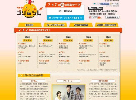 140707 NHK 神門氏 ゴジラジ ラブたな_16w.jpg