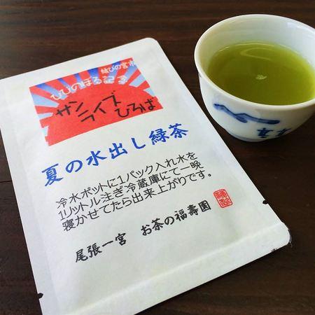 140718 大塚 福寿園 サンライズ広場景品2_16w.jpg