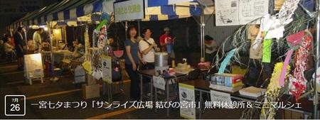 140726_FBeventpage サンライズ.jpg