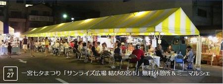140727_FBeventpage サンライズ.jpg