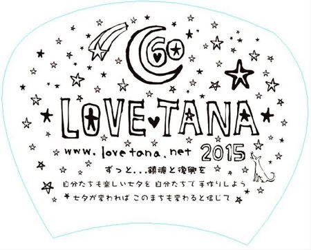 150605_lovetaana_uchiwa_rika_16w.jpg