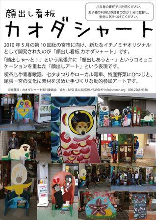 160724-顔出しカオダシャート説明ポスター-葵にぎわい広場_1.6w.jpg