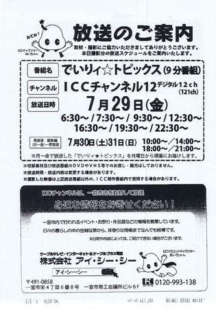 160729葵にぎわい広場オープニングセレモニーアイ・シー・シー放送案内_1.6w.jpg