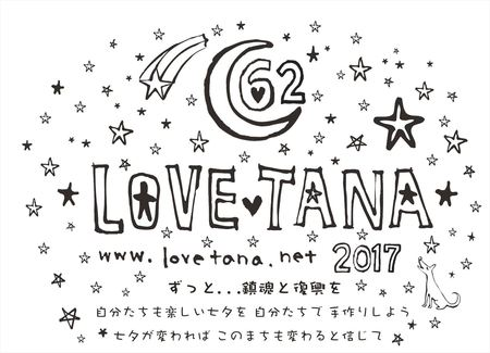 170622delay 2017_HAN-TEN_lovetana_uchiwatrim_16w.jpg