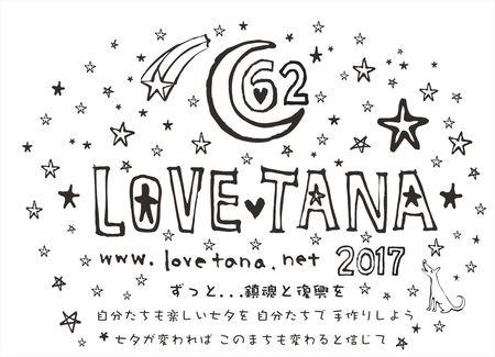 170622delay 2017_HAN-TEN_lovetana_uchiwatrim_16w.jpg