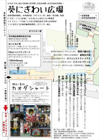 170703-葵にぎわい広場ブース配置図_16w.jpg
