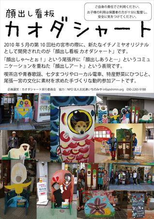 170717-160724-顔出しカオダシャート説明ポスター-葵にぎわい広場_16w.jpg