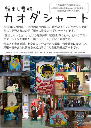 170717 160724 顔出しカオダシャート説明ポスター 葵にぎわい広場_w.32.jpg