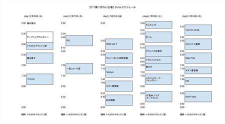170723 2017葵にぎわい広場2 タイムスケジュール_16w.jpg