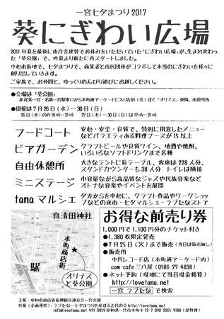 170726to30-にぎわい広場前売り券フライヤー160704ix.jpg