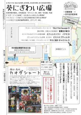 180716 葵にぎわい広場ブース配置図s_w.32.jpg