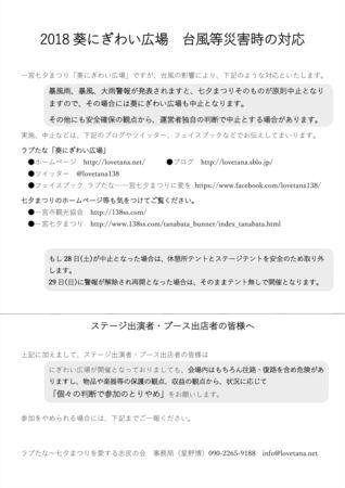 180727 2018葵にぎわい広場 台風等災害時の対応_w.32.jpg