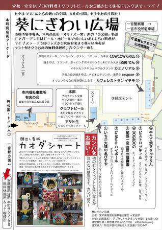 190721-葵にぎわい広場ブース配置図_w.32.jpg