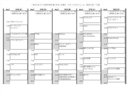 190724 to 190728 ラブたな 葵にぎわい広場4(17)ステージスケジュール 表縦2セルずつ削除 190705_w.32.jpg