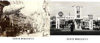 1955 1961 一宮市七夕まつり_16w.jpg