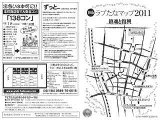 2011lovetana_map_omote_R.jpg
