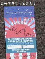 2014-07-06 12.58.24_16w headpart てxt.jpg
