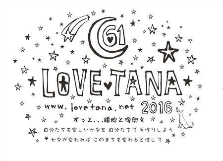 2016_HAN-TEN_lovetana_uchiwa_1.6w.jpg