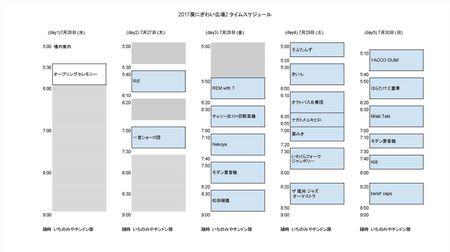 2017葵にぎわい広場2 タイムスケジュール_16w.jpg