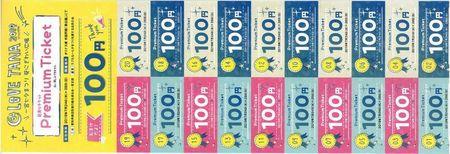 20190605 前売りチケット ラブたな 葵にぎわい広場17_w.800.jpg