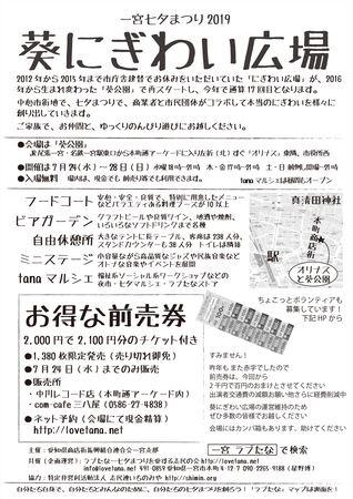 20190724 o 28 にぎわい広場17 葵4  前売り券フライヤー 190606__w.32.jpg