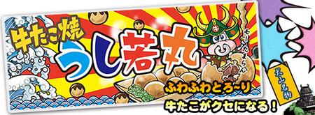 うし若丸logo.jpg