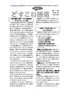 どすこい通信1_19980215_ページ_1_R.jpg