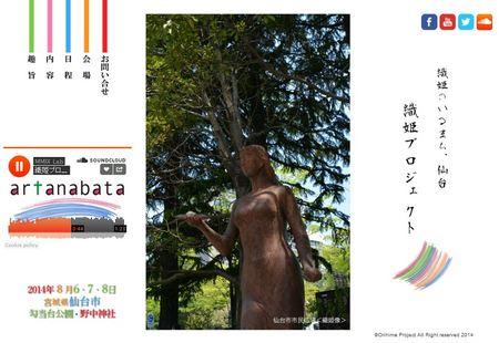 仙台たなばた 織姫プロジェクト スクリーンショット 2014-07-31 10.23.43_16w.jpg