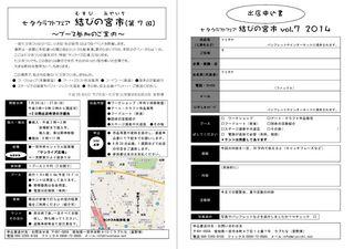 結びの宮市 7 参加案内 申込書 120430_16w.jpg