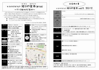 結びの宮市5参加案内と申込書120614s.jpg