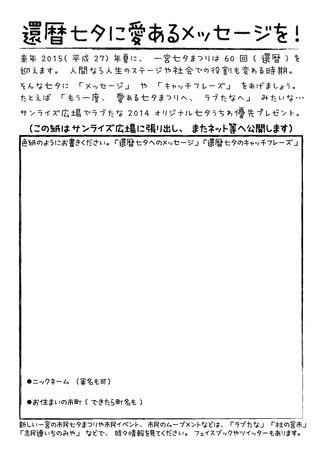 還暦七夕にメッセージを 140717_16w.jpg