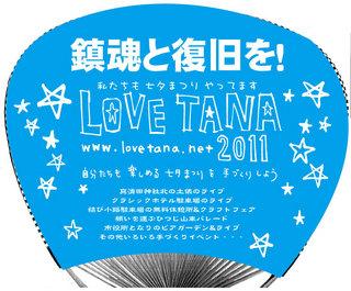 LOVETANAuchiwa_rika_hiro_fu.jpg