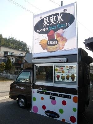 fuwafuwaアイス車両外観2.jpg