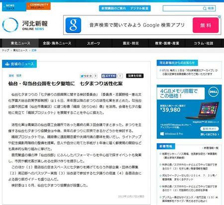 http__www.kahoku.co.jp_tohokunews_201312_20131217_12027 仙台七夕まつり 織姫プロジェクト_ページ_1_16w.jpg