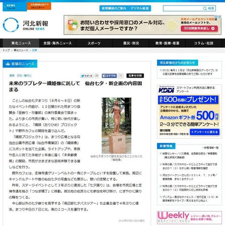 http__www.kahoku.co.jp_tohokunews_201405_20140513_15010 仙台七夕まつり 織姫プロジェクト_ページ_1_16w.jpg