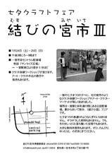 musubinomiyaichi3Bill_100704cs.jpg