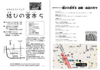 musubinomiyaichi5Bill_120722_R_AB.jpg