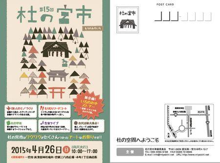 150214_miya15_postcardA_B_16w.jpg